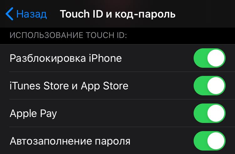 настройки Touch ID