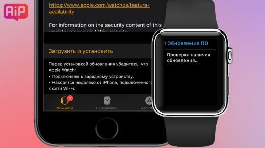 Как обновлять Apple Watch без проблем