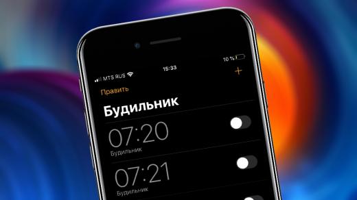 Как отключить или удалить сразу все будильники наiPhone