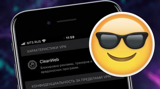 Найден новый способ запретить всю рекламу винтернете наiPhone