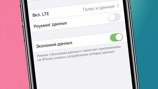 Раскрыты особенности «умного» режима экономии данных наiPhone