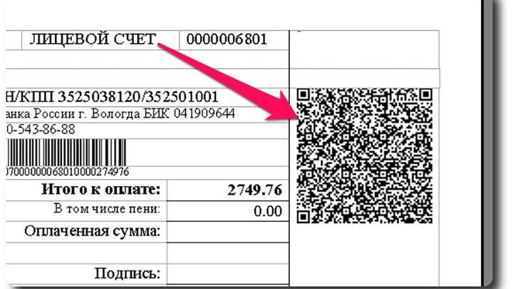 Как можно оплатить услуги жкх через мобильный банк