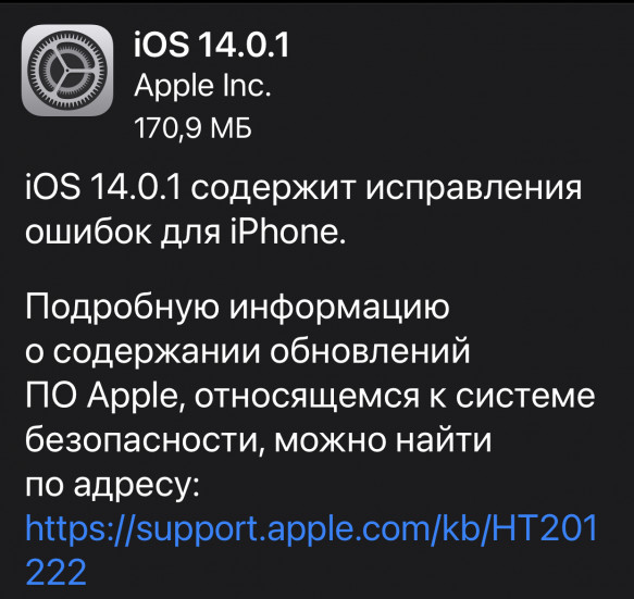 iOS 14.0.1 что нового