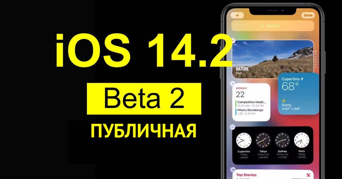 iOS 14.2 public beta 2