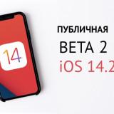 Вышла публичная iOS 14.2 beta 2 – что нового