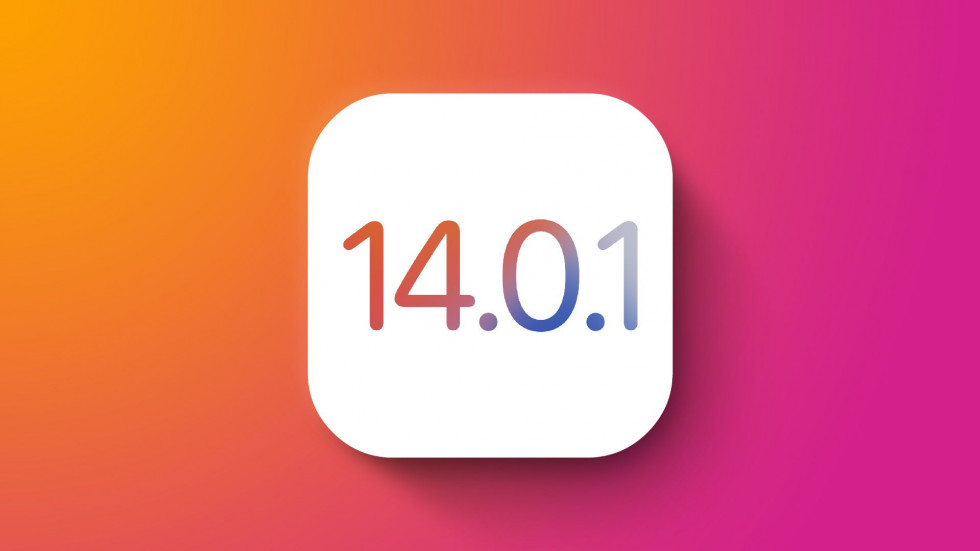 Вышла iOS 14.0.1 – что нового