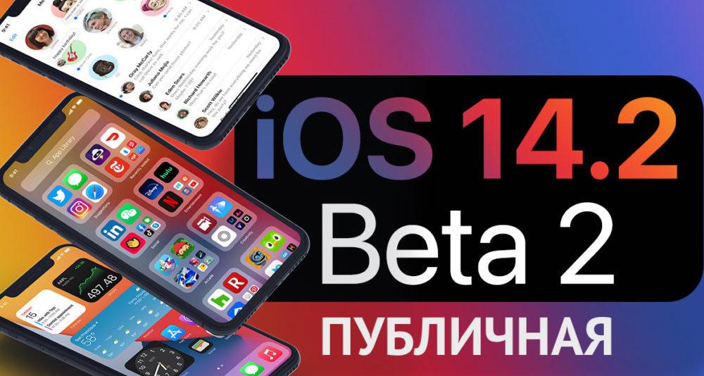 Вышла iOS 14.2 beta 2 public — что нового