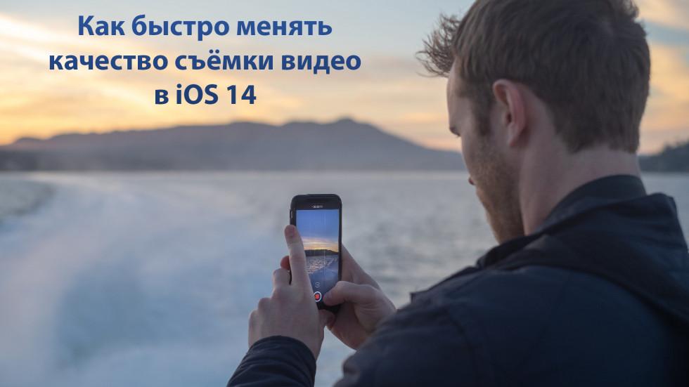 Как быстро менять качество съёмки видео в iOS 14