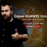 Wylsacom представит в России первый Huawei Mate40