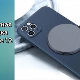 Подтверждено: беспроводная магнитная зарядка в iPhone 12