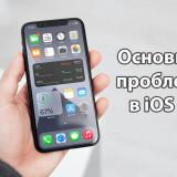 Основные проблемы iOS 14 и способы их решения