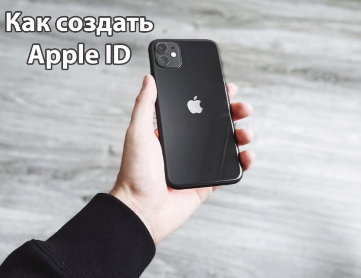 Как зарегистрировать новый Apple ID