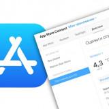 Apple обновила свое приложение для разработчиков App Store Connect