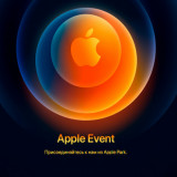 Hi, Speed: рассказываем, чего стоит ожидать от предстоящей презентации Apple