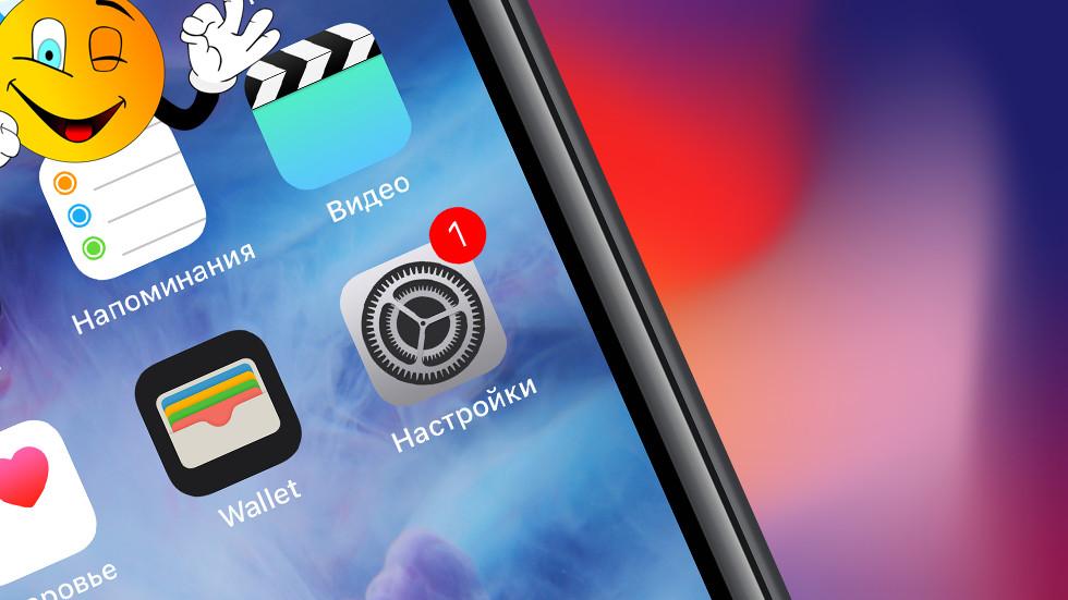 Как поставить пароль на любое приложение в iPhone