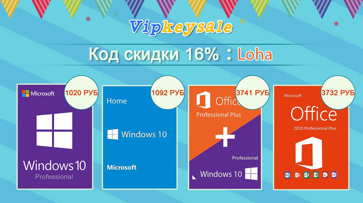 Осеннее преимущество — Windows 10 и Office 2019 идут со скидкой