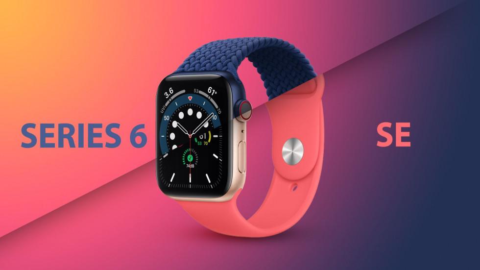 Apple Watch SE vs 6