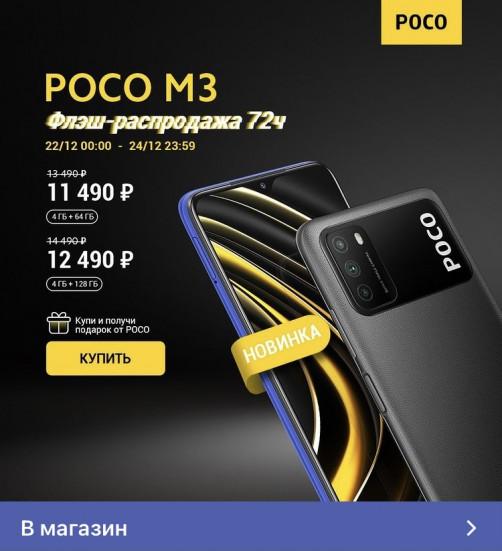 Распродажа POCO M3: большая скидка и подарки