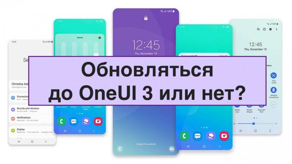Стоит ли обновляться до OneUI 3? Отзыв реального пользователя
