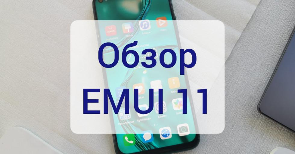 Обзор прошивки EMUI 11: Гугл сервисы, фишки, проблемы и особенности