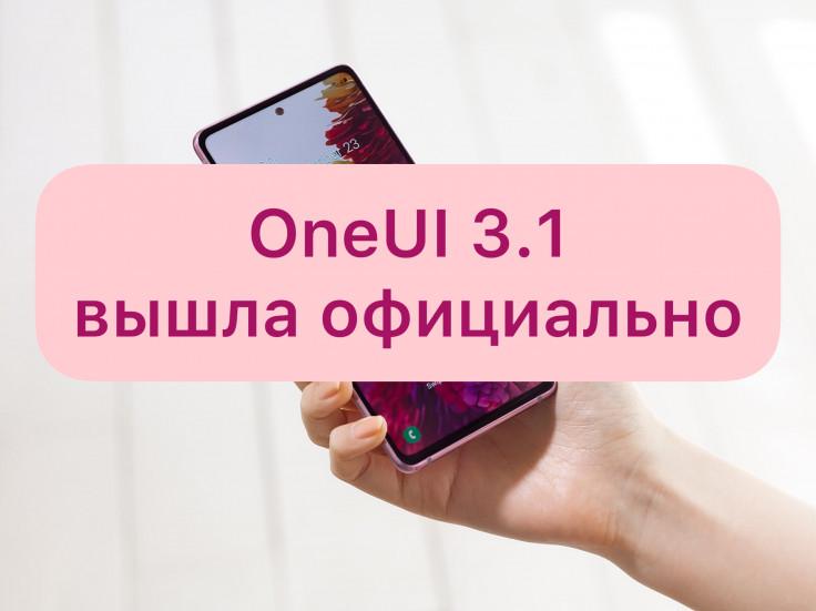 Вышла OneUI 3.1: что нового, для каких телефонов и когда будет доступна