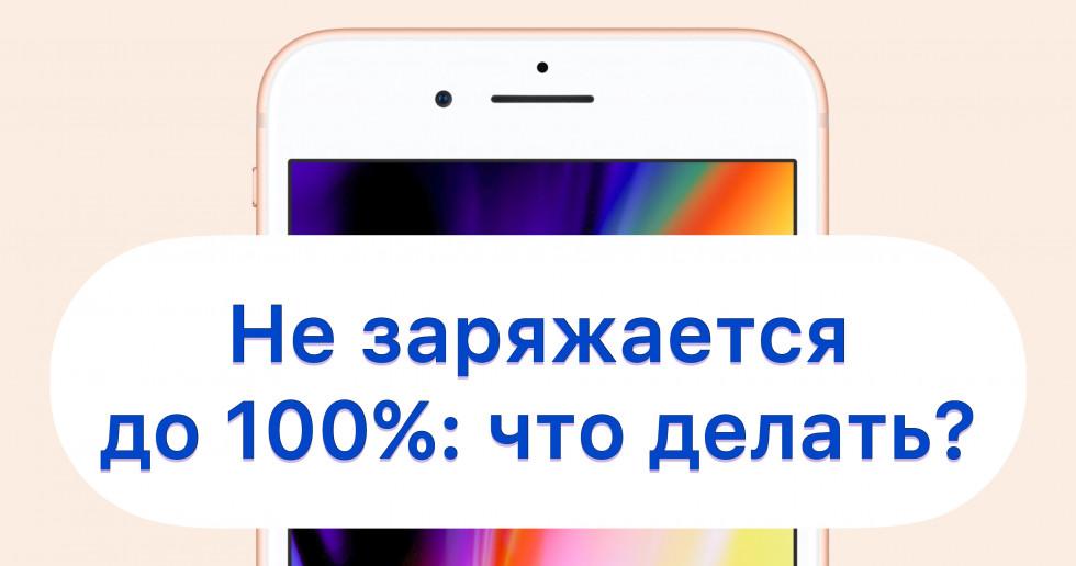 Айфон не заряжается до 100%: что делать? 6 советов