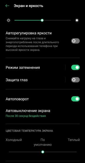 яркость экрана ColorOS 7.2