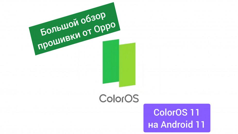ColorOS 11.1: обзор стильной и удобной прошивки от Oppo на Android 11