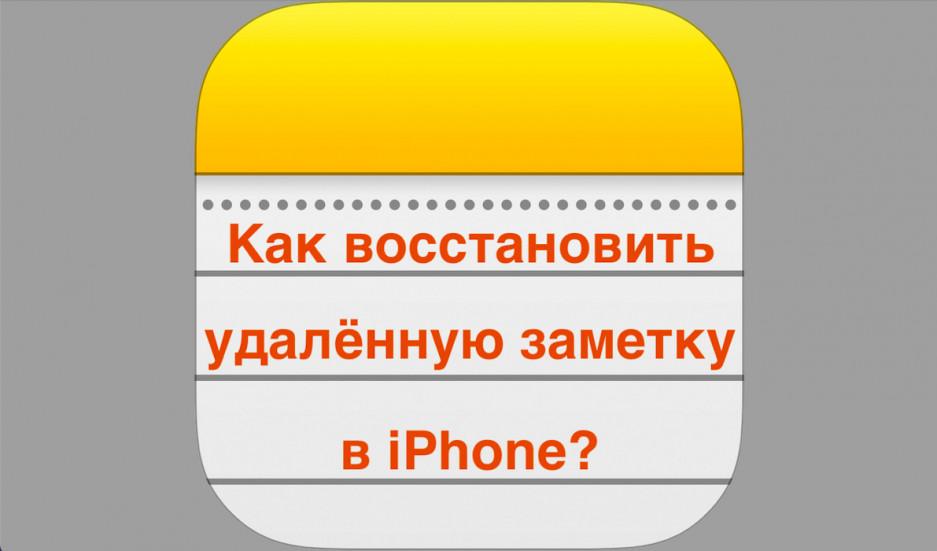 Случайно удалили заметку на iPhone/iPad: как её восстановить?