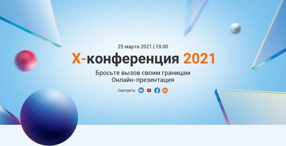 Xiaomi представила в России несколько крутых новинок