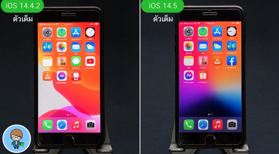 iOS 14.5 делает старые айфоны быстрее