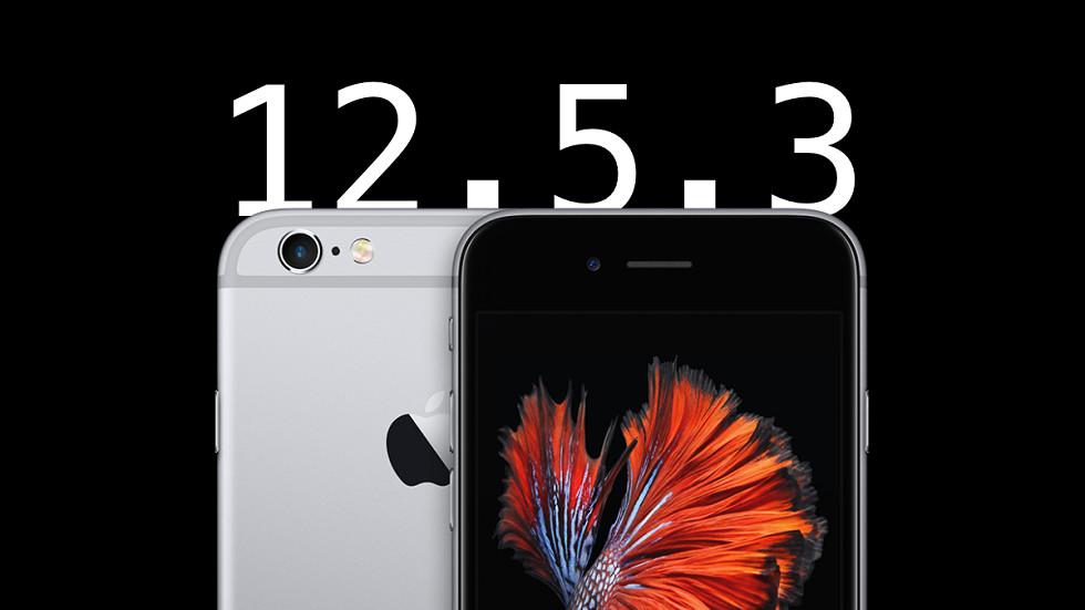 Apple выпустила iOS 12.5.3 — что нового?