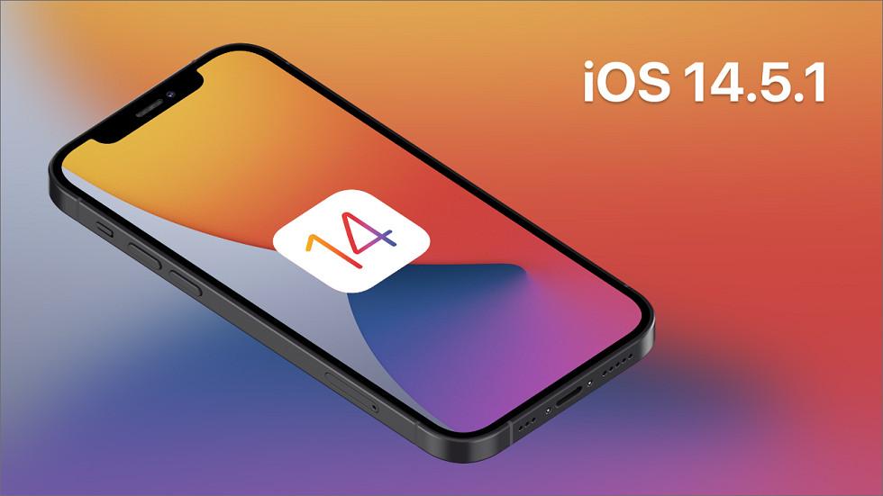 Вышла iOS 14.5.1 — что нового?