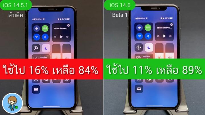 iOS 14.6 сравнили с iOS 14.5.1 по автономности