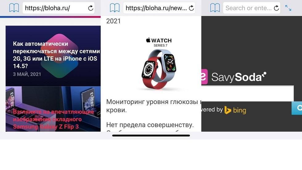 Как одновременно открыть в браузере на iPhone две страницы