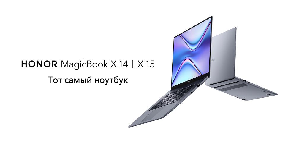 Мощные и стильные ноутбуки HONOR MagicBook X — нельзя не влюбиться!