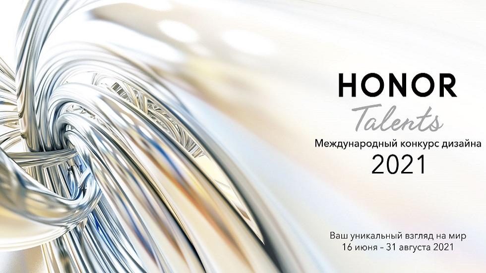Стартует конкурс дизайна от HONOR: призовой фонд в 8 000 000 рублей