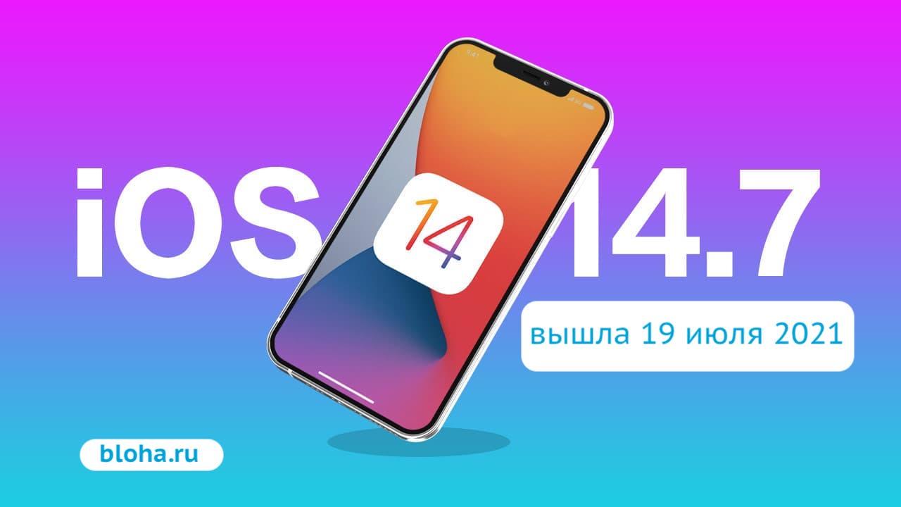 Apple перестала подписывать iOS 14.7 — откатиться не удастся