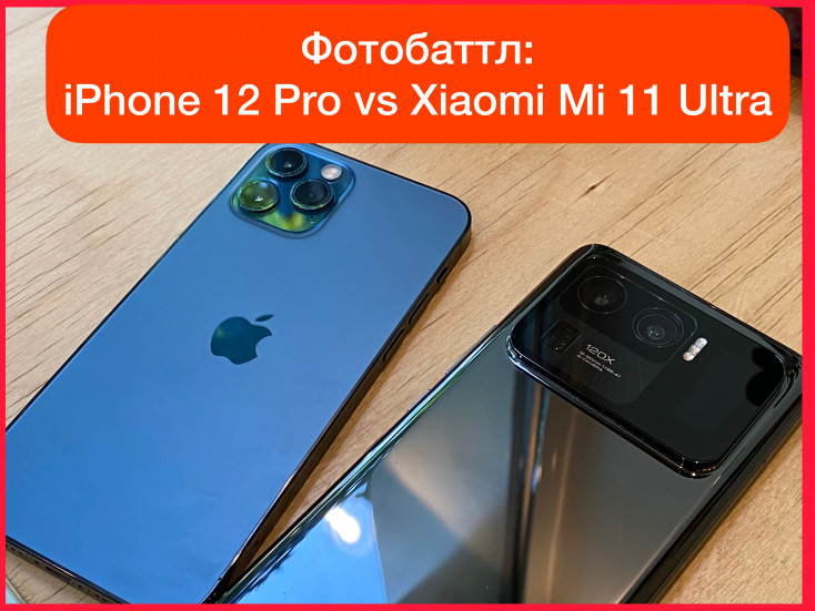 iPhone 12 Pro vs Xiaomi Mi 11 Ultra: битва камер