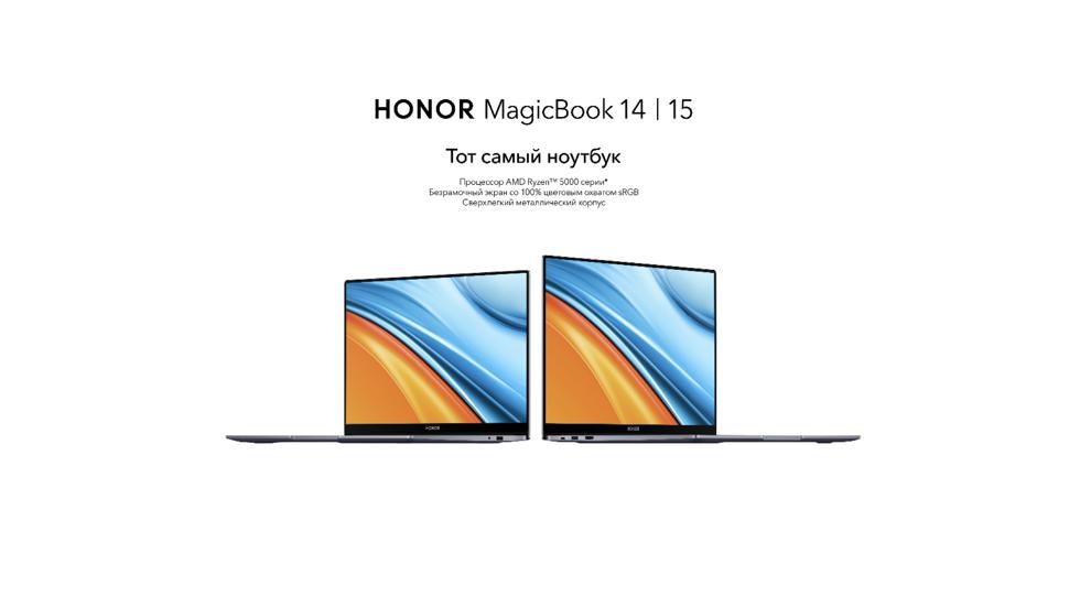 Топовые ноутбуки HONOR уже в России — MagicBook 14 и MagicBook 15 с Ryzen 5500U