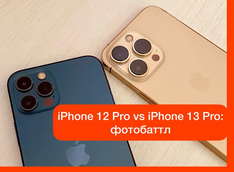 iPhone 12 Pro vs iPhone 13 Pro: яблочная фотобитва