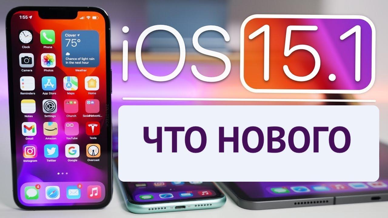 Вышла iOS 15.1 — что нового